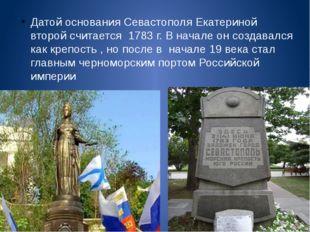 Датой основания Севастополя Екатериной второй считается 1783 г. В начале он