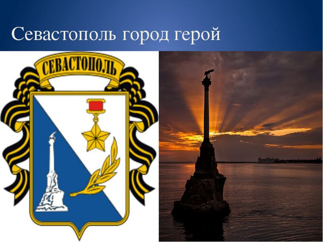 Севастополь город герой