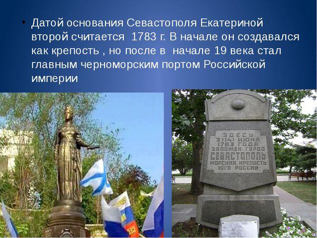 Датой основания Севастополя Екатериной второй считается 1783 г. В начале он...