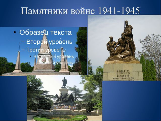Памятники войне 1941-1945