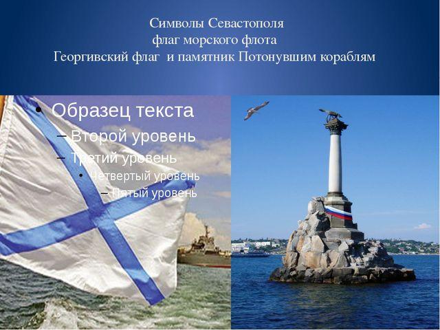 Символы Севастополя флаг морского флота Георгивский флаг и памятник Потонувши...