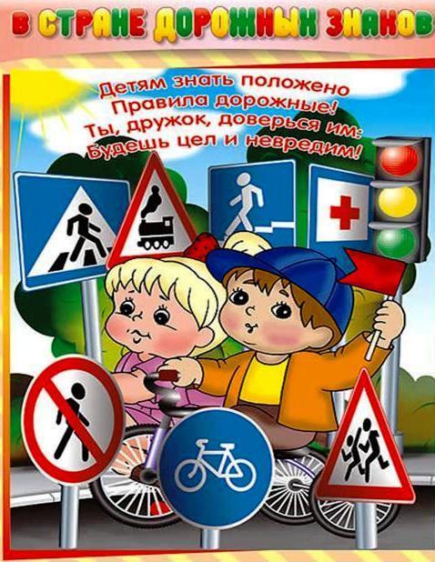 http://86sch4-nyagan.edusite.ru/images/p174_zagolovokdlyatemyibezopasnost-dorojnogodvijeniya.jpg