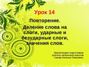 Урок 14 Повторение. Деление слова на слоги, ударные и безударные слоги, значе