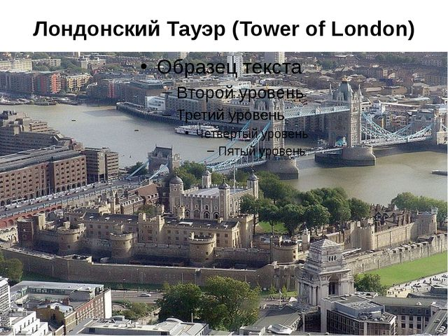 Лондонский Тауэр (Tower of London)