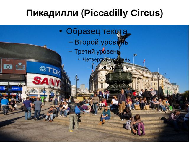 Пикадилли (Piccadilly Circus)