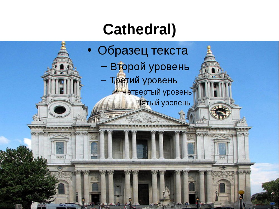 Собо́р Свято́го Па́вла (St Paul's Cathedral)