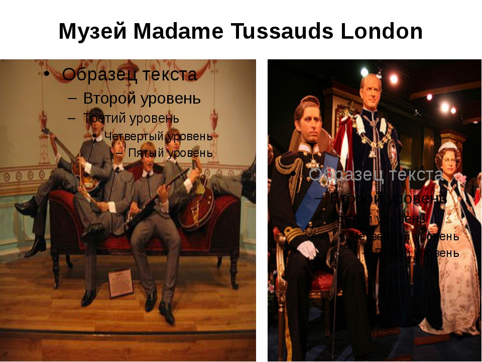 Музей Madame Tussauds London