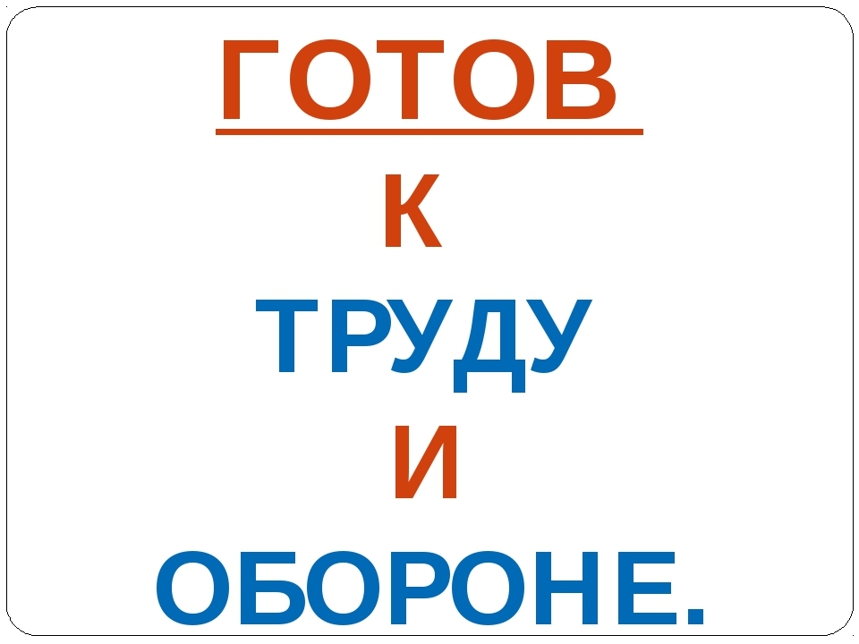 ГОТОВ К ТРУДУ И ОБОРОНЕ.