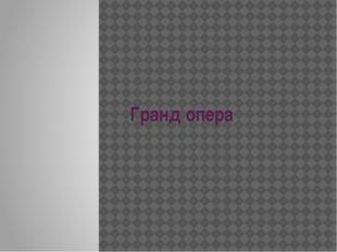 Гранд опера Nout: Филтюк Алина 6б