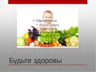 Будьте здоровы