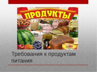 Требования к продуктам питания