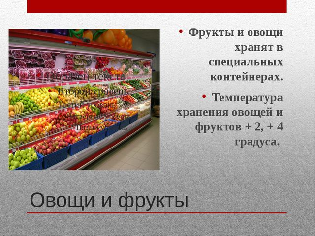 Овощи и фрукты Фрукты и овощи хранят в специальных контейнерах. Температура х...