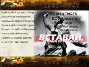 От бескрайней равнины Сибирской До полесских лесов и полей Поднимался народ