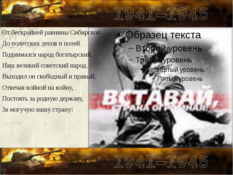 От бескрайней равнины Сибирской До полесских лесов и полей Поднимался народ...