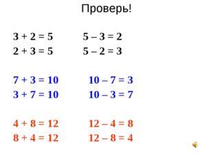 Проверь! 3 + 2 = 5 5 – 3 = 2 2 + 3 = 5 5 – 2 = 3 7 + 3 = 10 10 – 7 = 3 3 + 7
