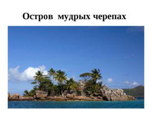 Остров мудрых черепах