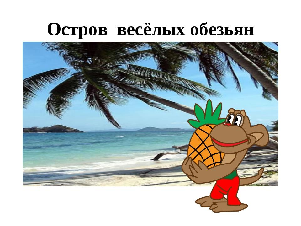 Остров весёлых обезьян