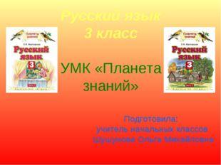 Русский язык 3 класс УМК «Планета знаний» Подготовила: учитель начальных клас