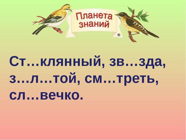Ст…клянный, зв…зда, з…л…той, см…треть, сл…вечко.
