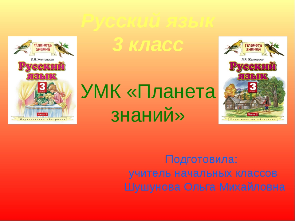 Русский язык 3 класс УМК «Планета знаний» Подготовила: учитель начальных клас...