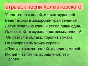 отрывок песни Колмановского Ушло тепло с полей, и стаю журавлей Ведет вожак в