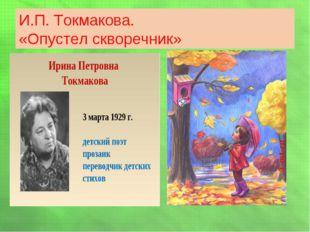 И.П. Токмакова. «Опустел скворечник»
