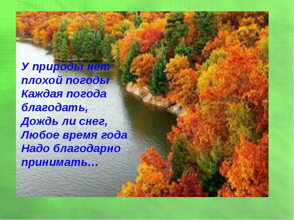 У природы нет плохой погоды Каждая погода благодать, Дождь ли снег, Любое вр...