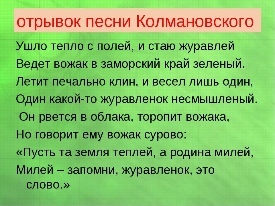 отрывок песни Колмановского Ушло тепло с полей, и стаю журавлей Ведет вожак в...