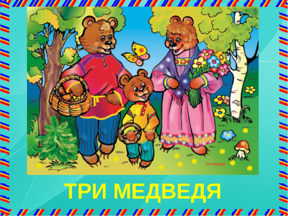 Возле леса на опушке Трое их живёт в избушке. Там три стула и три кружки, Три...