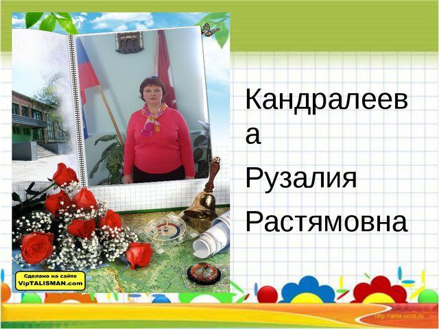 Кандралеева Рузалия Растямовна