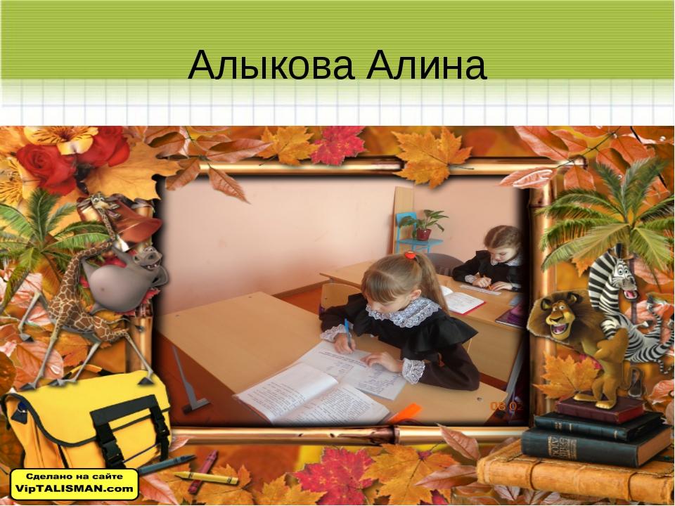 Алыкова Алина