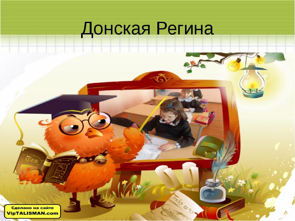 Донская Регина