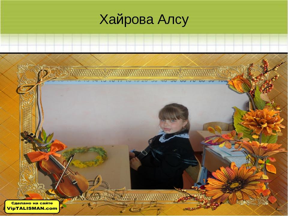 Хайрова Алсу