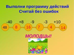 Выполни программу действий Считай без ошибок 8 16 7 4 14 МОЛОДЦЫ!