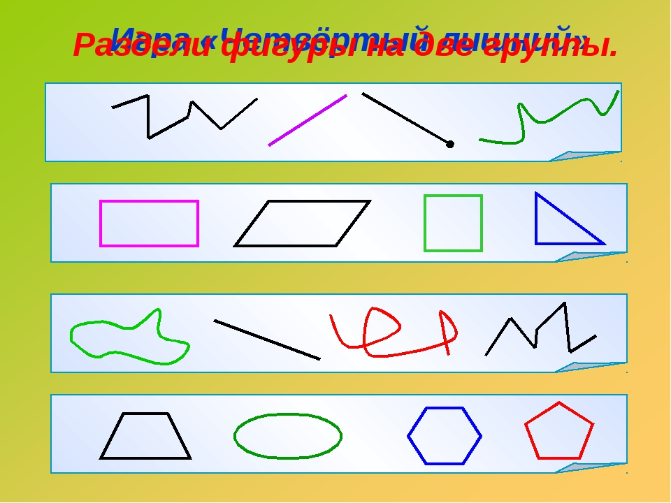 Игра «Четвёртый лишний» Раздели фигуры на две группы.