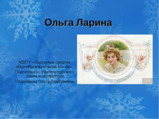 Ольга Ларина МБОУ «Падунская средняя общеобразовательная школа» Подготовила