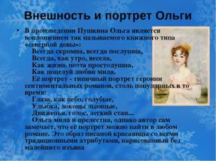 Внешность и портрет Ольги В произведении Пушкина Ольга является воплощением т
