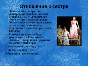 Отношение к сестре Ольга любит сестру, он «наперсница младая» многим делится