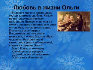 Любовь в жизни Ольги Большое место в жизни двух сестер занимает любовь. О
