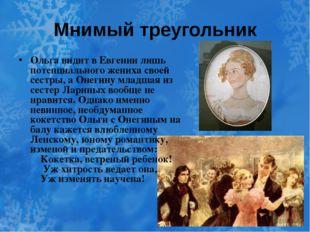 Мнимый треугольник Ольга видит в Евгении лишь потенциального жениха своей сес