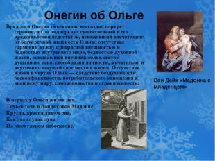 Онегин об Ольге Вряд ли и Онегин объективно воссоздал портрет героини, но он