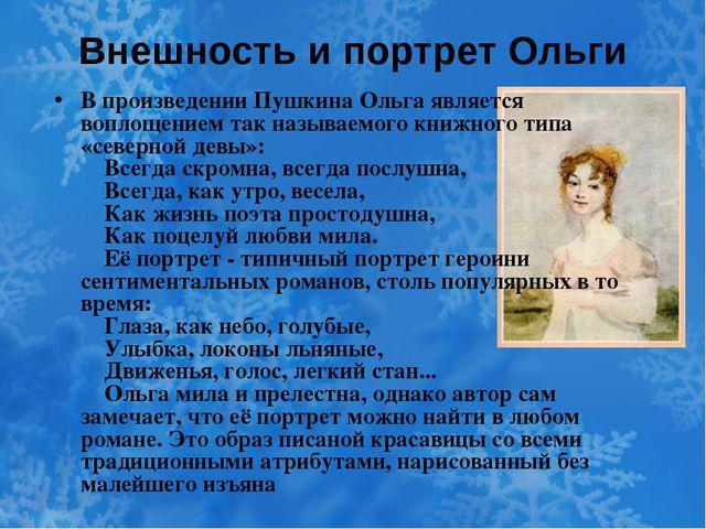 Внешность и портрет Ольги В произведении Пушкина Ольга является воплощением т...