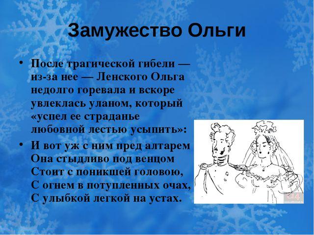 Замужество Ольги После трагической гибели — из-за нее — Ленского Ольга недолг...