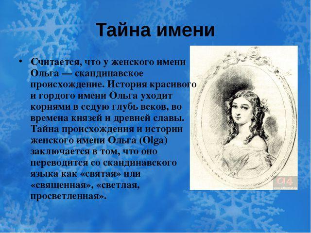 Тайна имени Считается, что у женского имени Ольга — скандинавское происхожден...