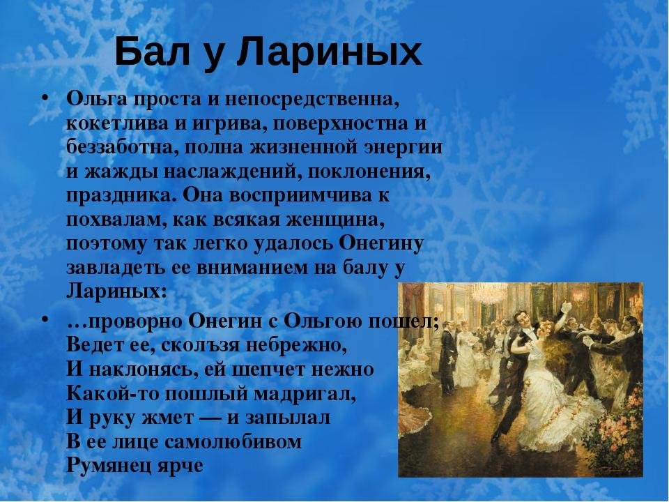 Бал у Лариных Ольга проста и непосредственна, кокетлива и игрива, поверхностн...