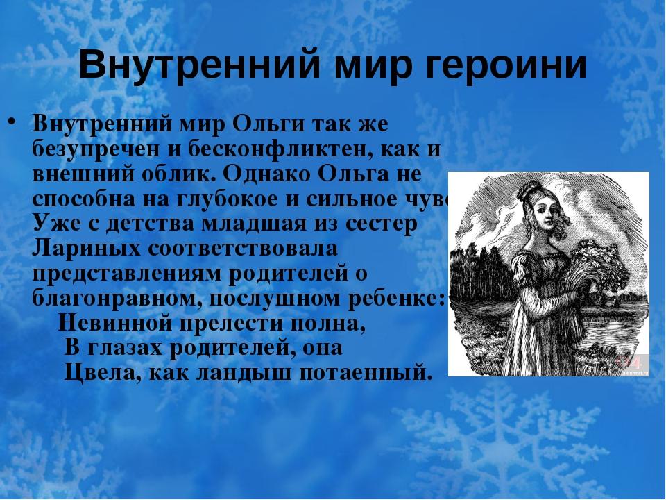 Внутренний мир героини Внутренний мир Ольги так же безупречен и бесконфликтен...