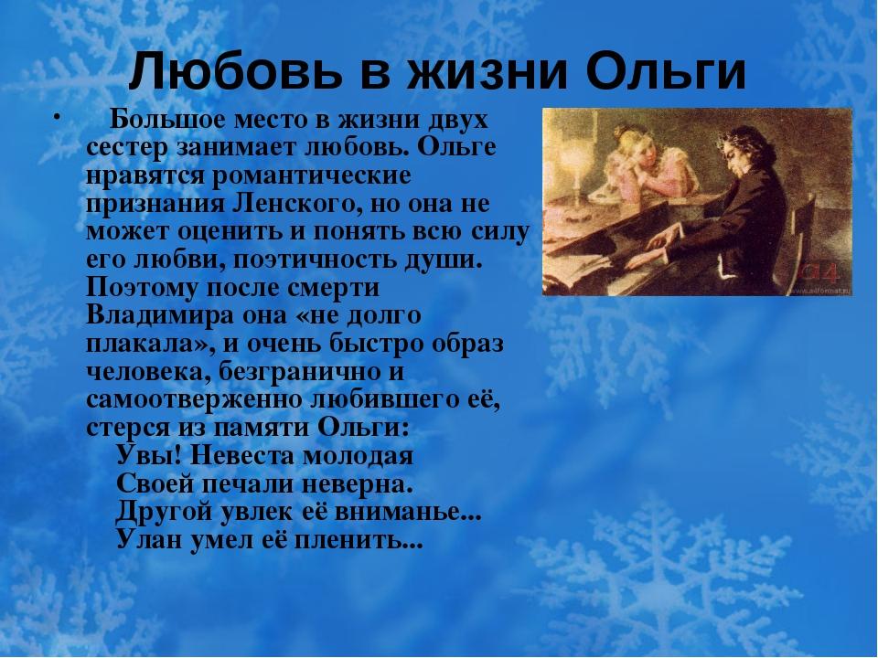 Любовь в жизни Ольги Большое место в жизни двух сестер занимает любовь. О...