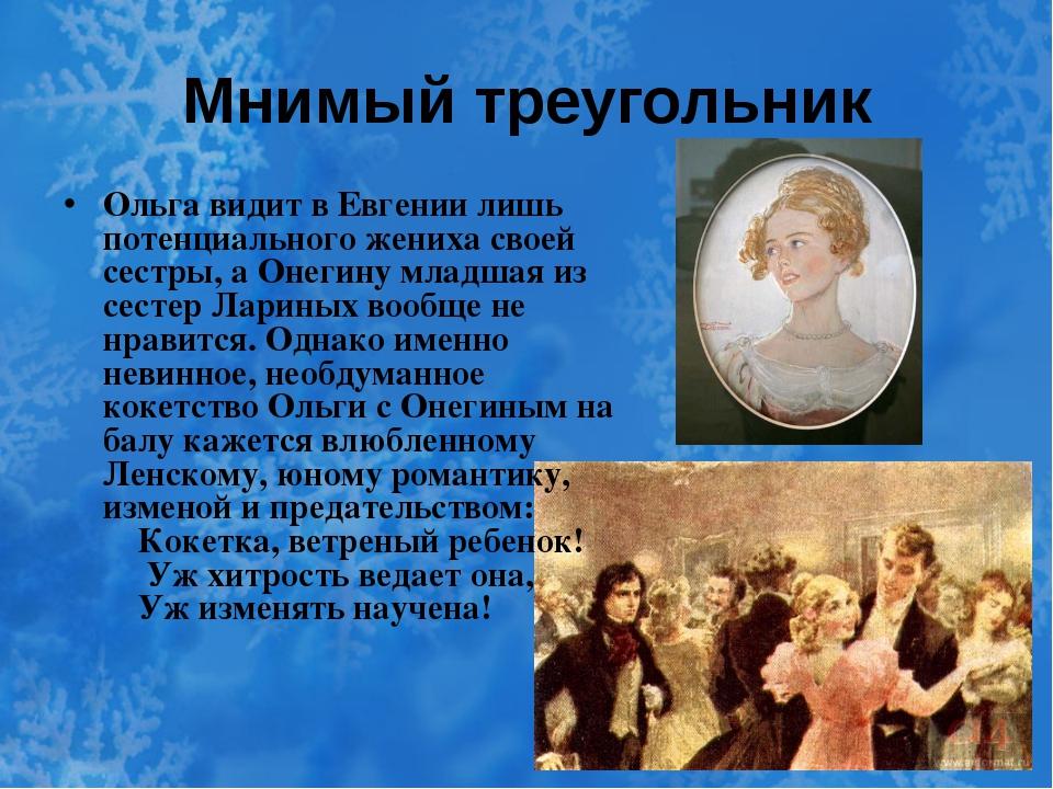 Мнимый треугольник Ольга видит в Евгении лишь потенциального жениха своей сес...
