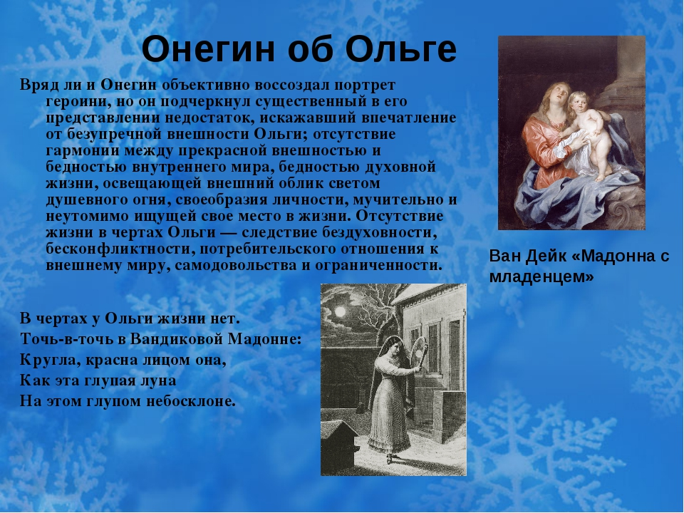 Онегин об Ольге Вряд ли и Онегин объективно воссоздал портрет героини, но он...