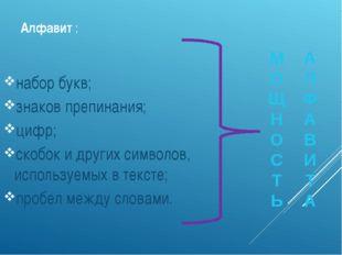 Алфавит : набор букв; знаков препинания; цифр; скобок и других символов, испо